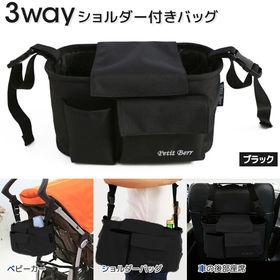 【ブラック】ベビーカー用 ショルダー付きバッグ