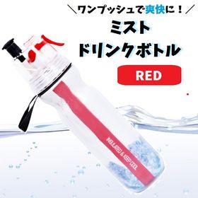 【レッド】ミストドリンクボトル