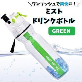【グリーン】ミストドリンクボトル