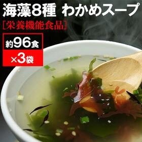 【約96食(128g×3袋)】【管理栄養士監修◎わかめスープ...