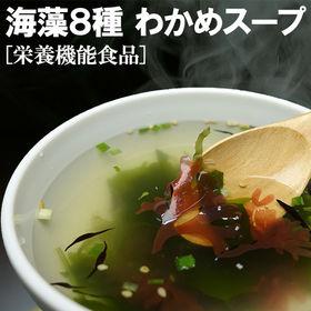 【約32食】【管理栄養士監修◎わかめスープ】海藻8種で超美味...