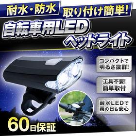 自転車 ライト LED 防水 USB充電式 マウンテンバイク...