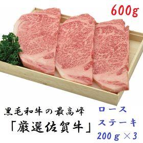佐賀牛ロースステーキ200g×3 ステーキソース・ブラックペ...