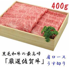 佐賀牛肩ロースうす切り400g すき焼き用(すき焼きのタレ付...