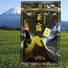 【50g袋×3】静岡県産 玉露 「天禄」