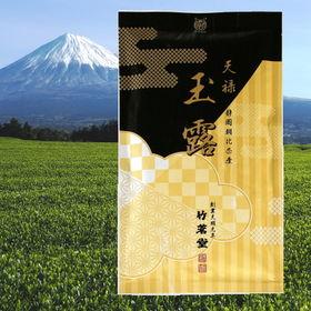 【100g袋×3】静岡県産 玉露 「天禄」