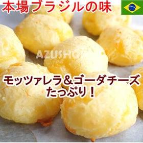 【2kg(40g×50個)】ポンデケージョ モツァレラチーズ...