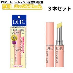 DHC  薬用リップクリーム 1.5g ✖️3個セット