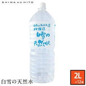 【2L×12本】ミネラルウォーター 北海道 白雪の天然水 【...