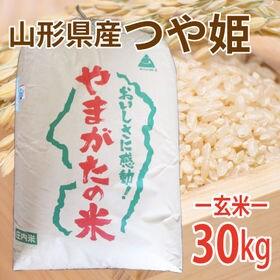 【30kg】令和元年産 玄米 特別栽培米山形県産つや姫