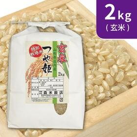 【2kg×1袋】令和元年産 玄米 特別栽培米山形県産つや姫