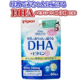 ピジョン 母乳で赤ちゃんへ届けるDHA+ビタミンD 60粒入...