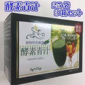 酵素青汁 75袋( 25袋× 3箱)セット 青汁 酵素