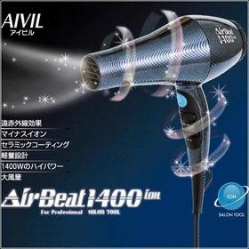AIVIL エアビート ドライヤー AB-1400
