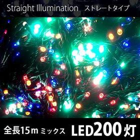 【ミックス/200球】イルミネーション ストレートLEDライ...