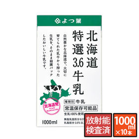 【1000ml×10本】北海道産ロングライフ牛乳(長期保存可...
