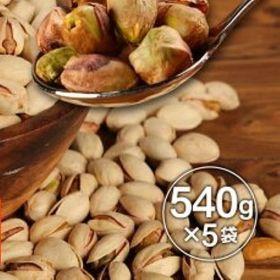 【540g×5袋】大袋 ピスタチオ ナッツ 5袋