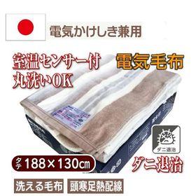 日本製 洗える電気掛敷き毛布 188x130cm