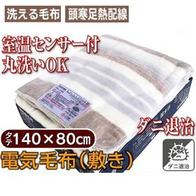 日本製 電機敷き毛布 140 x 80cm