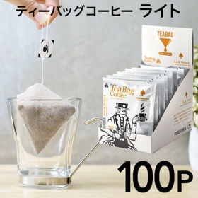 【100P】FORIVORA ティーバッグ珈琲