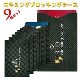 スキミングブロッキングケース (カード用8枚+パスポート用1...