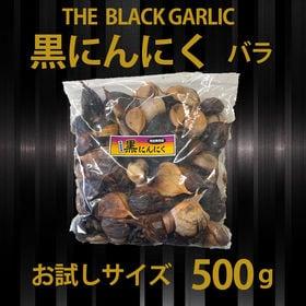 【500g】黒にんにく 波動熟成 バラ B級