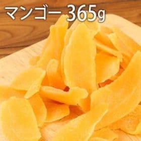 【365g】カットマンゴー