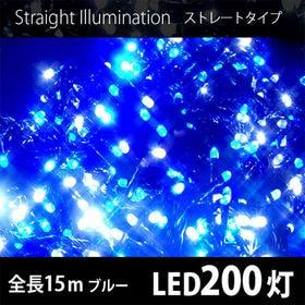 【ブルー/200球】イルミネーション ストレートLEDライト