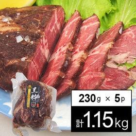 【計1.15kg/230g×5パック】ハーフポンドステーキ(...