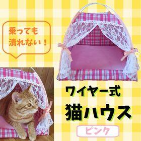 【ピンク】ワイヤー猫ハウスS