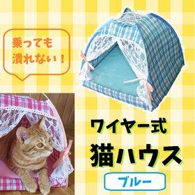 【ブルー】ワイヤー猫ハウスS