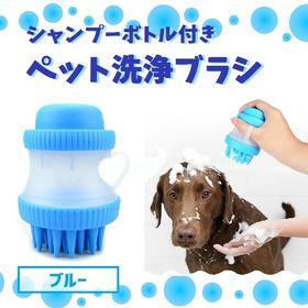【ブルー】ペット洗浄ブラシ