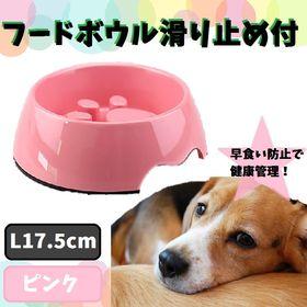 【ピンク】フードボウル滑り止め付(L17.5cm)