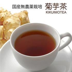 国産無農薬栽培『菊芋茶』30包
