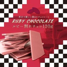 【120g】割れチョコ(ルビーチョコレート) | 約80年ぶりに発見された!ダーク、ミルク、ホワイトに次ぐ希少で新しい第4のチョコレート!