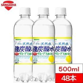 サンガリア 強炭酸水グレープフルーツ500ml×48本