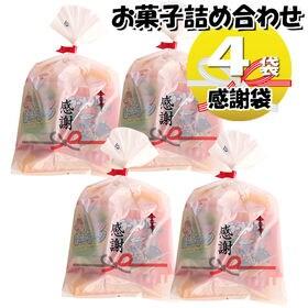 【感謝袋 4袋】 お菓子 詰め合わせ(Eセット)
