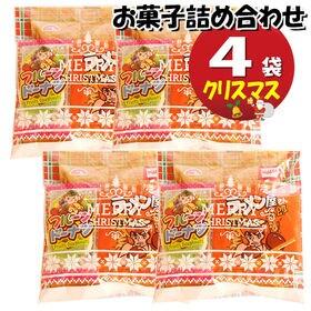 【クリスマス袋 4袋】 お菓子 詰め合わせ(Eセット)