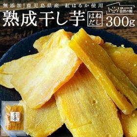 【300g】鹿児島産 紅はるか使用 熟成干し芋 はねだし(形...