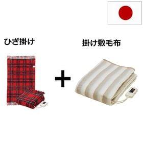 【2枚セット】電気ひざ掛け毛布 + 電気掛け敷毛布 日本製