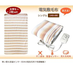 【2枚セット】 電気敷き毛布 約140×80cm