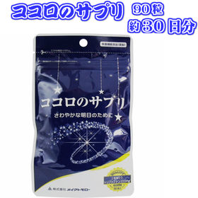 ココロのサプリ 袋入 90粒入(約30日分)