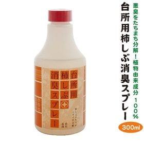 台所用柿しぶ消臭剤 300ml(詰替え用)生ごみの悪臭を、た...
