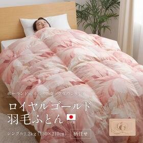 【柄任せ】日本製羽毛布団 シングル ポーランド産ダウン93%...