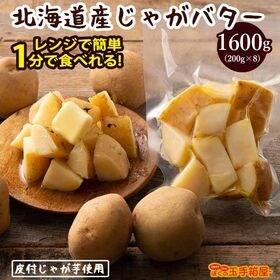【計1600g(200g×8袋)じゃがバター 北海道産 皮付...