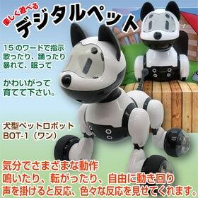 犬型 デジタルペット