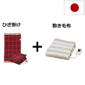 【2枚セット】電気ひざ掛け毛布 + 電気毛布 日本製