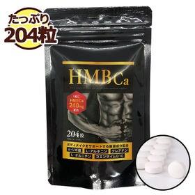 【204粒】HMBca