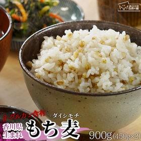 【900g(450g×2)】国産もち麦「ダイシモチ」