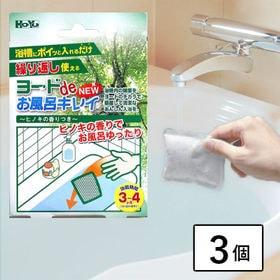 【3個】ヨ-ドdeお風呂キレイ